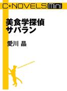 C★NOVELS Mini 美食学探偵サバラン(C★NOVELS)