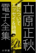 立原正秋 電子全集5 『美について エッセイ&詩篇』(立原正秋 電子全集)