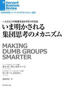 いま明かされる集団思考のメカニズム(DIAMOND ハーバード・ビジネス・レビュー論文)