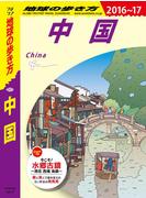 地球の歩き方 D01 中国 2016-2017