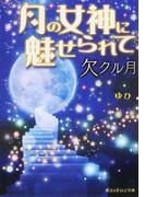 月の女神に魅せられて 2 欠クル月 (魔法のiらんど文庫)(魔法のiらんど文庫)