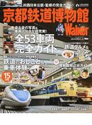 京都鉄道博物館Walker JR西日本公認・監修展示53車両完全ガイド&鉄道体験全部見せます! (ウォーカームック)(ウォーカームック)