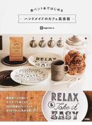 黒ペン1本ではじめるハンドメイドのカフェ風食器