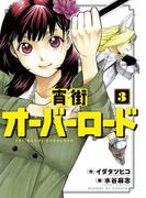 宵街オーバーロード 3 (サンデーGXコミックス)(サンデーGXコミックス)