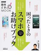 困ったときのスマホお助けブック (生活実用シリーズ NHK趣味どきっ!MOOK)