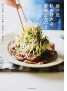 藤井恵私の好きな薬味たっぷりレシピ みょうが、しょうが、にんにく、青じそ…
