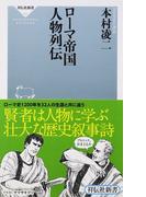 ローマ帝国人物列伝 (祥伝社新書)(祥伝社新書)