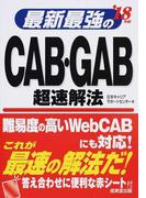 最新最強のCAB・GAB超速解法 '18年版
