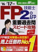 FP技能士2級・AFP重要過去問スピード攻略 '16→'17年版