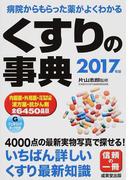 くすりの事典 病院からもらった薬がよくわかる 2017年版
