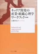 キャリア開発の産業・組織心理学ワークブック 第2版