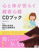 心と体が安らぐ般若心経CDブック (EIWA MOOK)(EIWA MOOK)