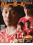 バレーボールプリンス NEXT4、世界へ跳ぶ! (EIWA MOOK)(EIWA MOOK)
