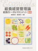 エッセンシャル給食経営管理論 給食のトータルマネジメント 第4版