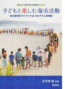 子どもと楽しむ海浜活動 安全管理ガイドブック&プログラム事例集 (海を活かした教育に関する実践研究シリーズ)