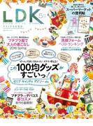 LDK (エル・ディー・ケー) 2016年 5月号(LDK)