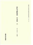 家礼文献集成 影印 日本篇6 (関西大学東西学術研究所資料集刊)