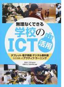 無理なくできる学校のICT活用 タブレット・電子黒板・デジタル教科書などを使ったアクティブ・ラーニング