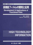 高機能フィルムの開発と応用 (新材料・新素材シリーズ)