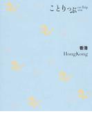 香港 2版 (ことりっぷ海外版)(ことりっぷ海外版)