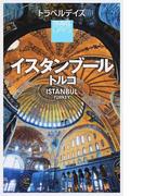 イスタンブール トルコ (トラベルデイズ)(アスペクトムック)