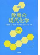 教養の現代化学 新版第2版