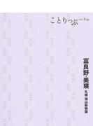 富良野・美瑛 札幌・旭山動物園 2版
