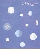 四国 2版 (ことりっぷ)