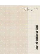 石垣・竹富・西表・宮古島 2版