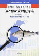 福島第一原発事故による海と魚の放射能汚染 (水産総合研究センター叢書)
