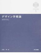 デザイン学概論 (京都大学デザインスクールテキストシリーズ)