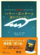 ハリー・ポッターと謎のプリンス 上下 携 (携帯版 2巻セット)