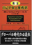 英文自己PRと推薦状 磨こう!自己アピール力 Resume/Cover Letter/Essay Recommendation Letter Useful Expressions 3訂版