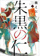 朱黒の仁 参(朝日新聞出版)