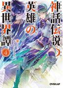 神話伝説の英雄の異世界譚 4(オーバーラップ文庫)