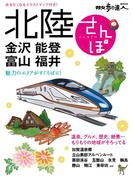 北陸さんぽ(散歩の達人MOOK)