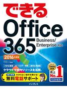 できるOffice 365 Business/Enterprise対応 2016年度版(できるシリーズ)