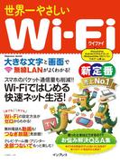 世界一やさしいWi-Fi(世界一やさしい)
