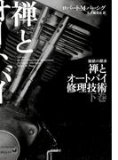禅とオートバイ修理技術 下