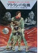 宇宙英雄ローダン・シリーズ 電子書籍版89