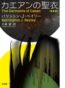 【期間限定価格】カエアンの聖衣〔新訳版〕
