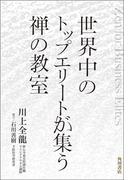 世界中のトップエリートが集う禅の教室(角川書店単行本)
