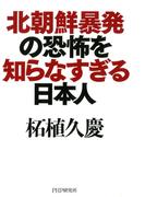 北朝鮮暴発の恐怖を知らなすぎる日本人