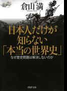 日本人だけが知らない「本当の世界史」(PHP文庫)