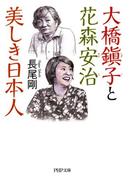 大橋鎭子と花森安治 美しき日本人(PHP文庫)