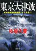 近未来ノベル 東京大津波(PHP文庫)