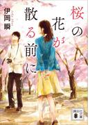 桜の花が散る前に(講談社文庫)