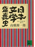 日本文学盛衰史(講談社文庫)