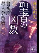 聖者の凶数 警視庁殺人分析班(講談社文庫)