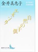 エオンタ/自然の子供 金井美恵子自選短篇集(講談社文芸文庫)